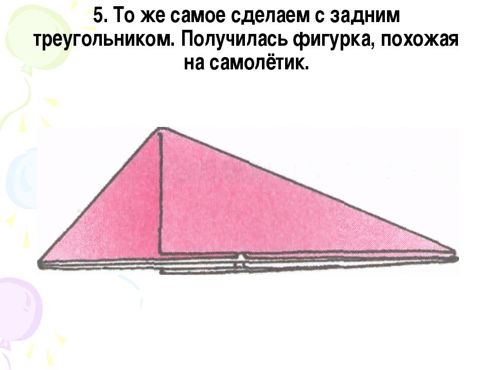 5. То же самое сделаем с задним треугольником. Получилась фигурка, похожая на...