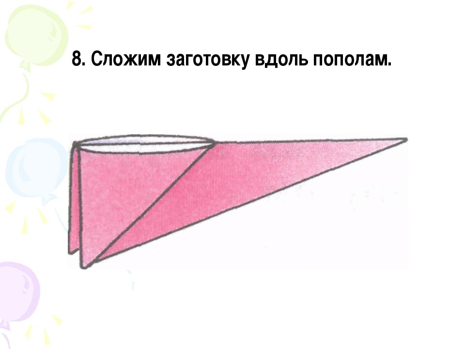 8. Сложим заготовку вдоль пополам.