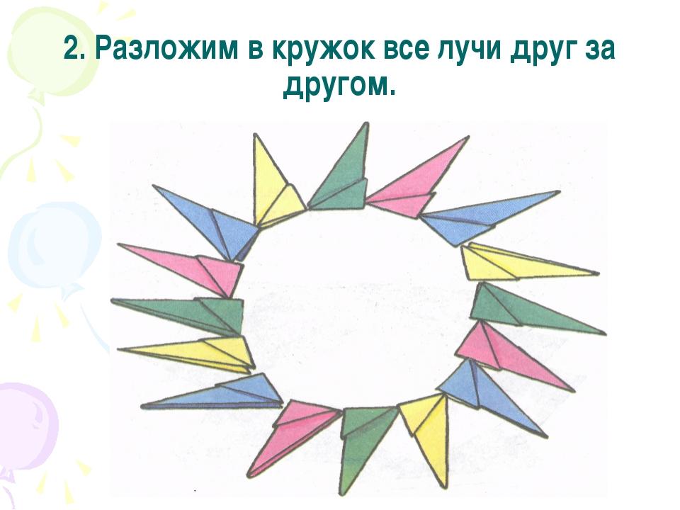 2. Разложим в кружок все лучи друг за другом.