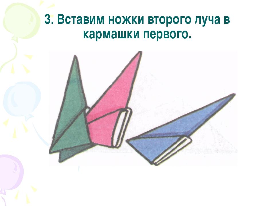 3. Вставим ножки второго луча в кармашки первого.