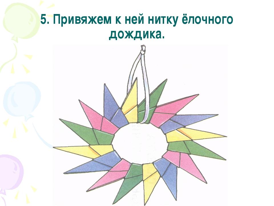 5. Привяжем к ней нитку ёлочного дождика.