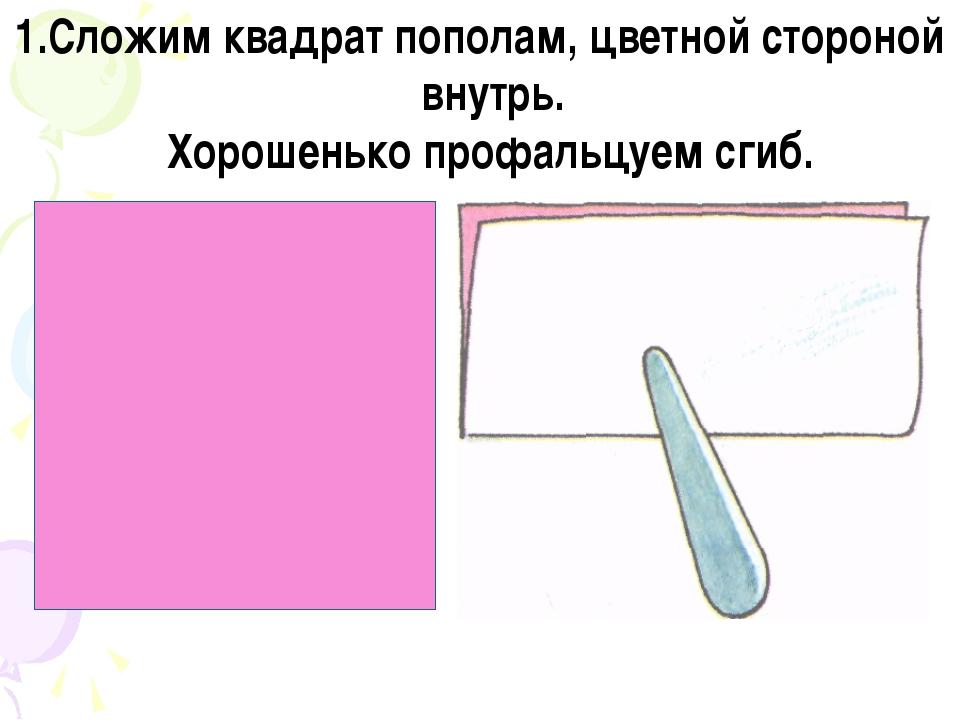 1.Сложим квадрат пополам, цветной стороной внутрь. Хорошенько профальцуем сгиб.