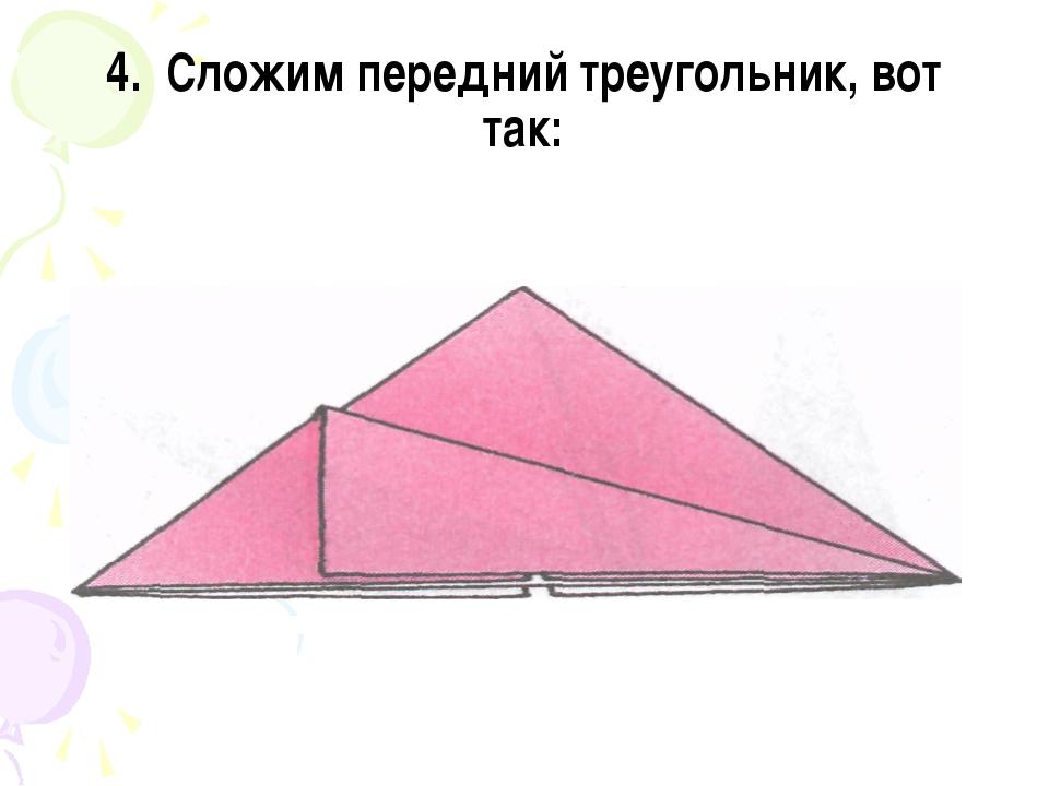 4. Сложим передний треугольник, вот так: