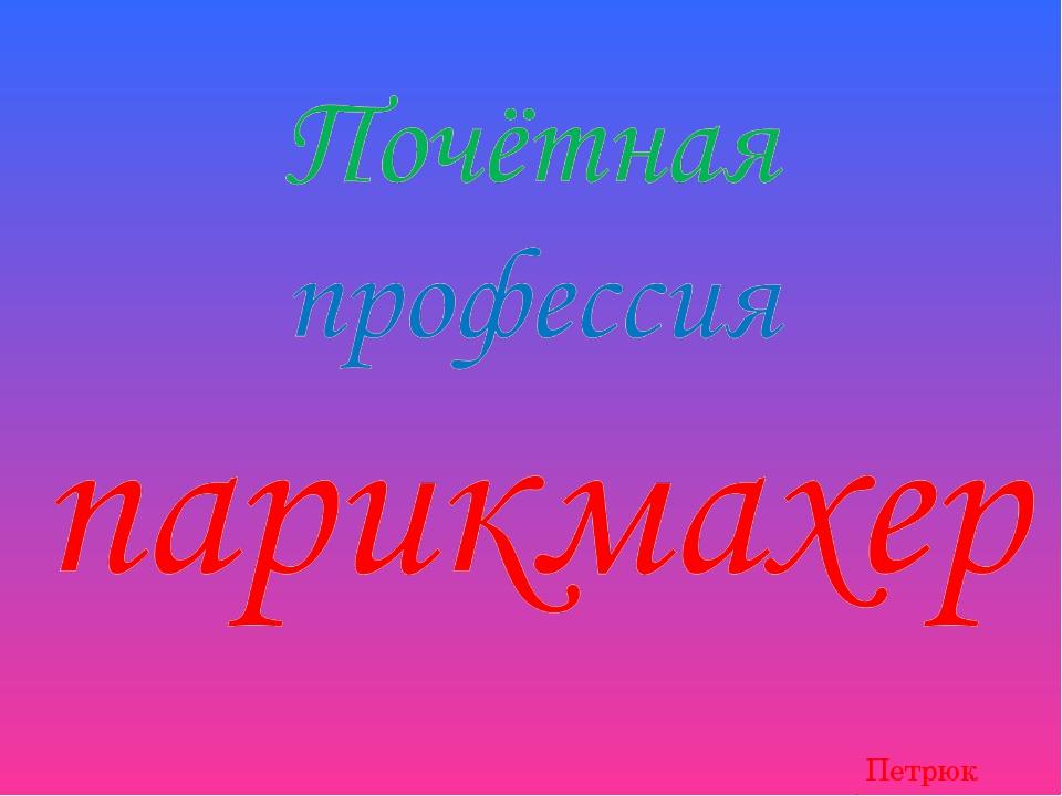Петрюк Анастасия