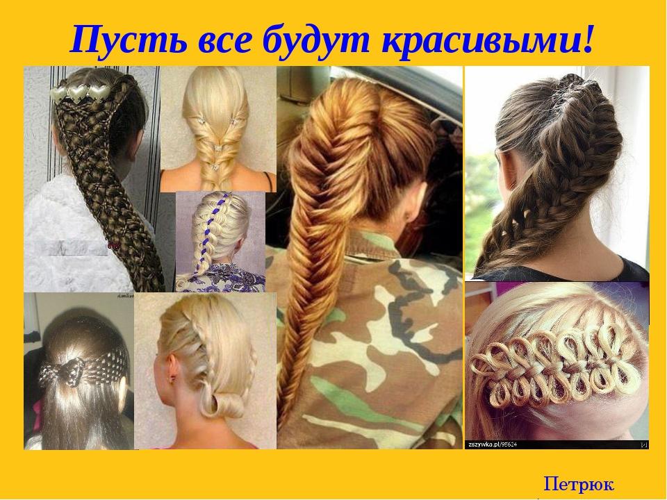 Петрюк Анастасия Пусть все будут красивыми!