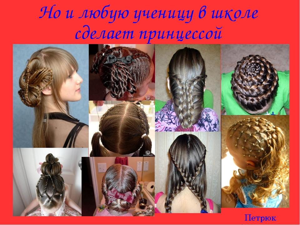 Но и любую ученицу в школе сделает принцессой Петрюк Анастасия