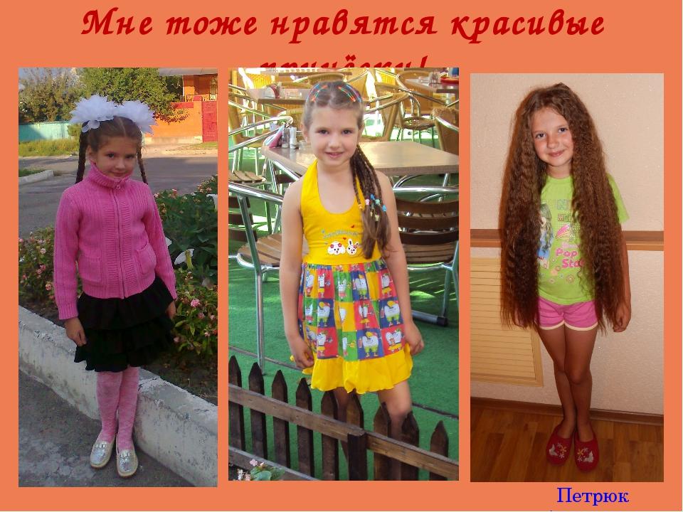 Петрюк Анастасия Мне тоже нравятся красивые причёски!