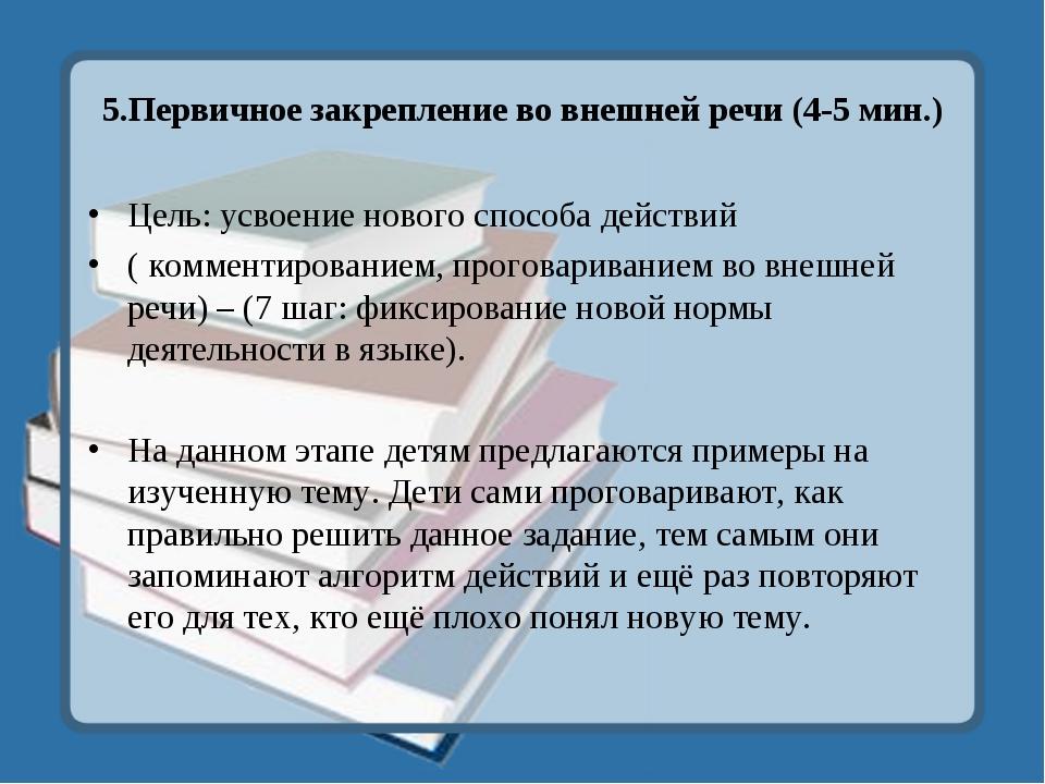 5.Первичное закрепление во внешней речи (4-5 мин.) Цель: усвоение нового спос...