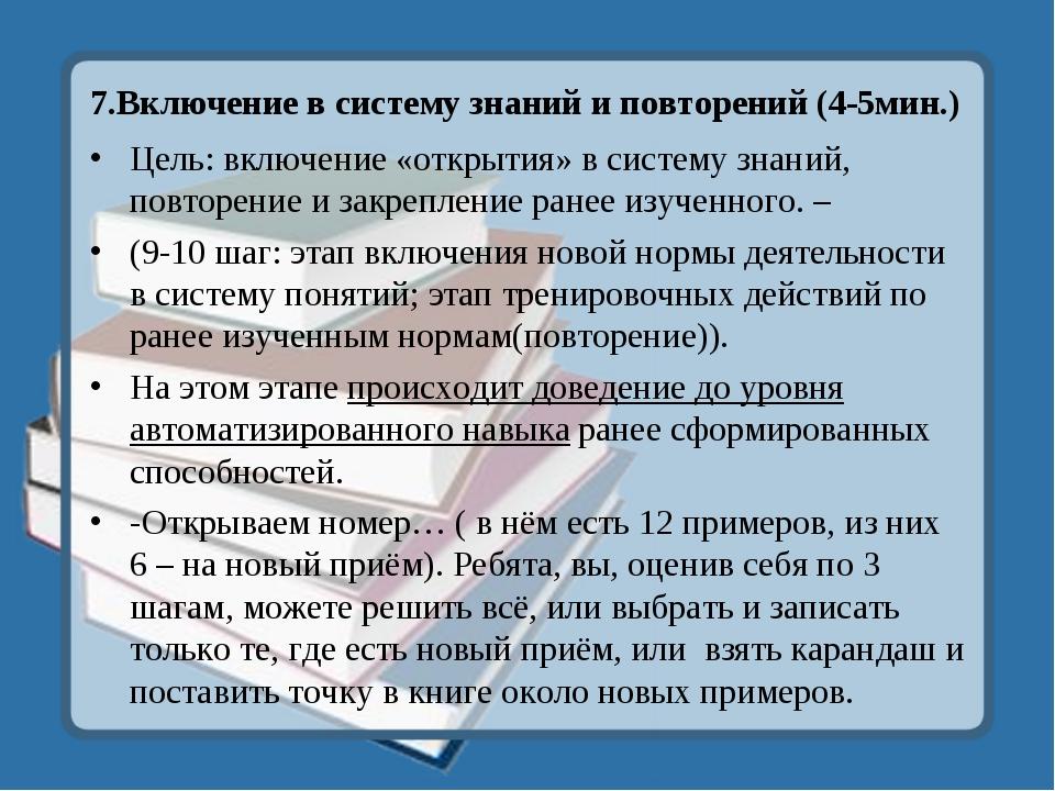 7.Включение в систему знаний и повторений (4-5мин.) Цель: включение «открытия...