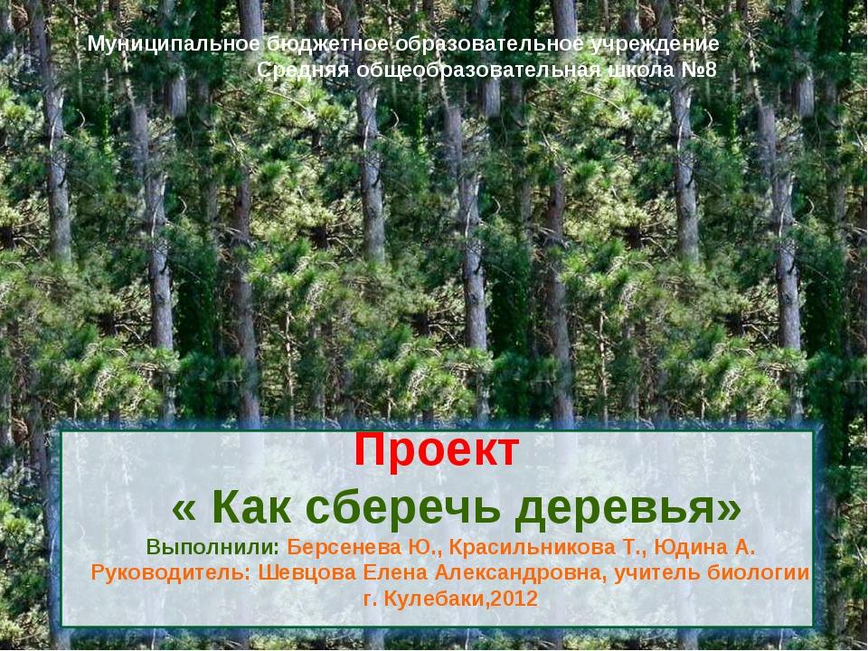 Проект « Как сберечь деревья» Выполнили: Берсенева Ю., Красильникова Т., Юдин...
