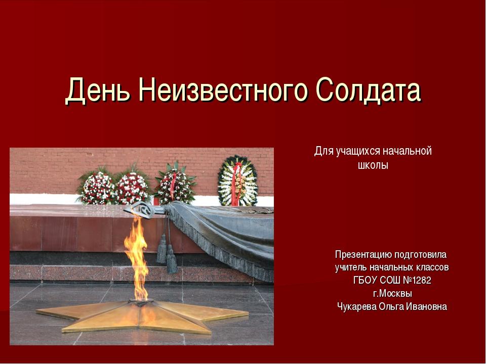 День Неизвестного Солдата Презентацию подготовила учитель начальных классов...