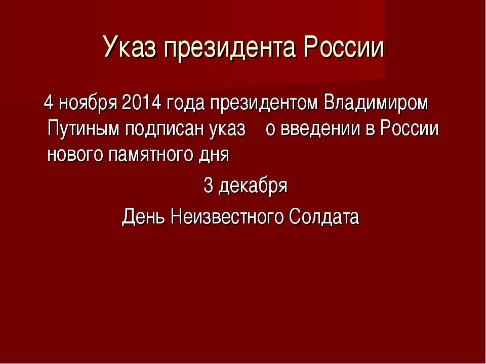 Указ президента России 4 ноября 2014 года президентом Владимиром Путиным подп...
