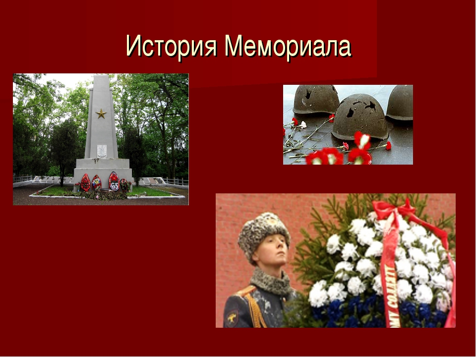 История Мемориала