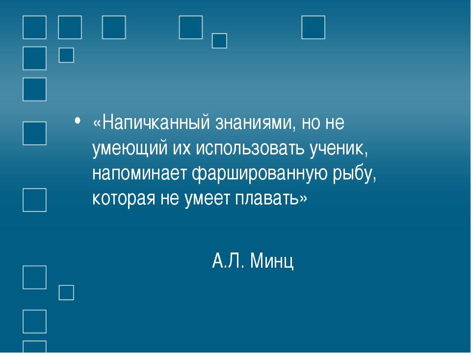 «Напичканный знаниями, но не умеющий их использовать ученик, напоминает фарши...