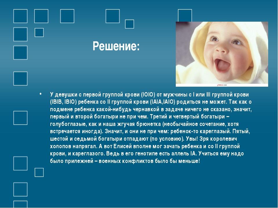 Решение: У девушки с первой группой крови (IOIO) от мужчины с I или III груп...