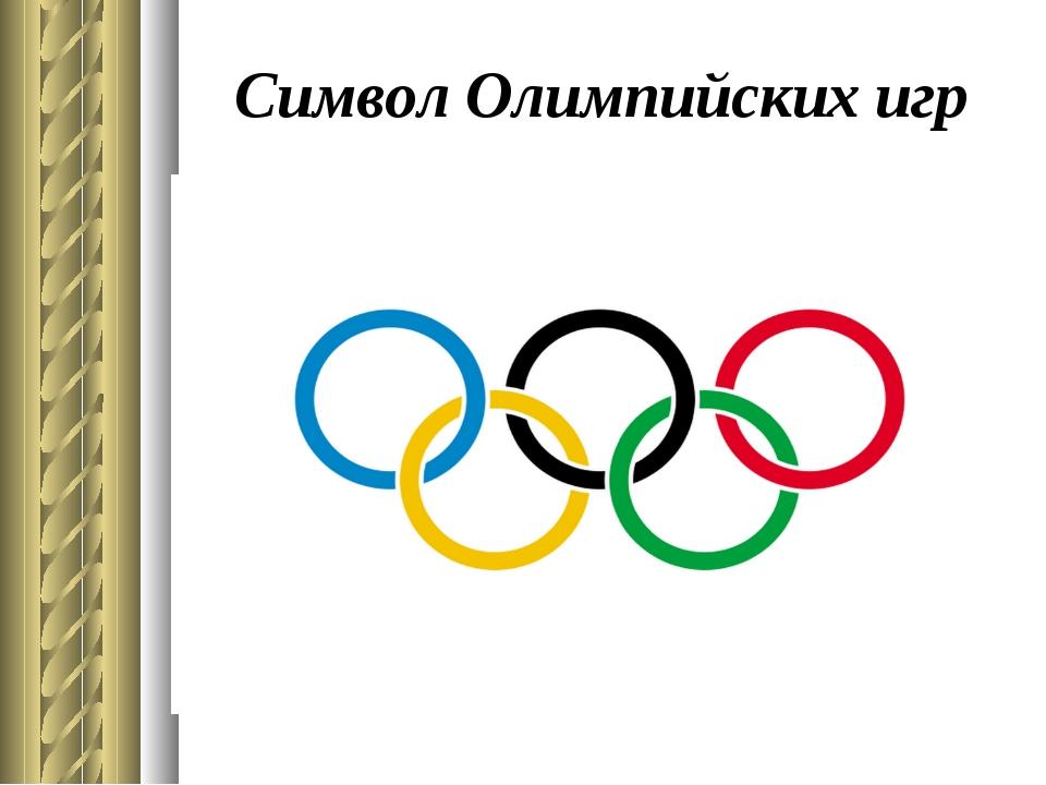 Символ Олимпийских игр