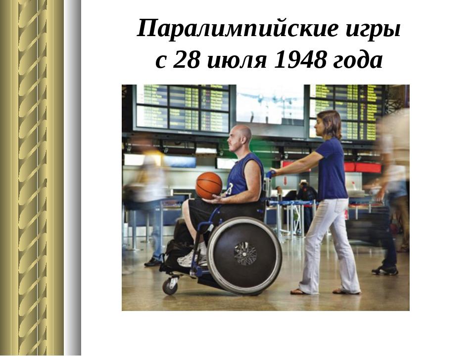 Паралимпийские игры с 28 июля 1948 года