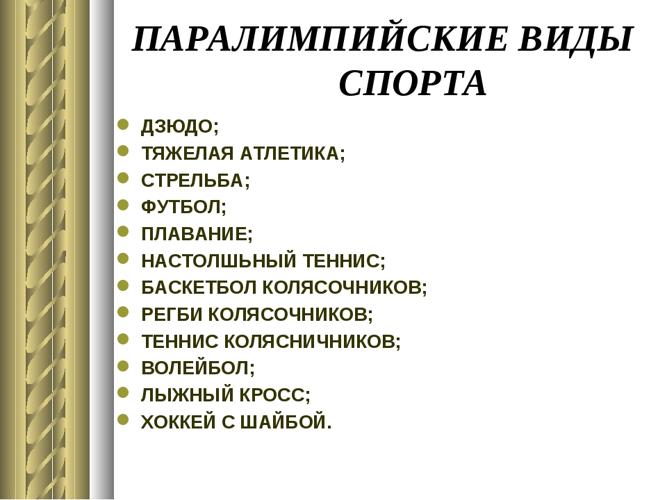 ПАРАЛИМПИЙСКИЕ ВИДЫ СПОРТА ДЗЮДО; ТЯЖЕЛАЯ АТЛЕТИКА; СТРЕЛЬБА; ФУТБОЛ; ПЛАВАНИ...