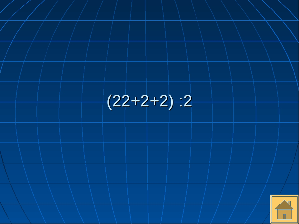 (22+2+2) :2