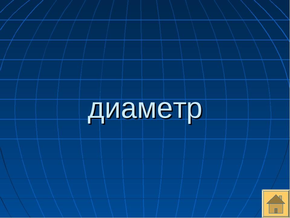 диаметр