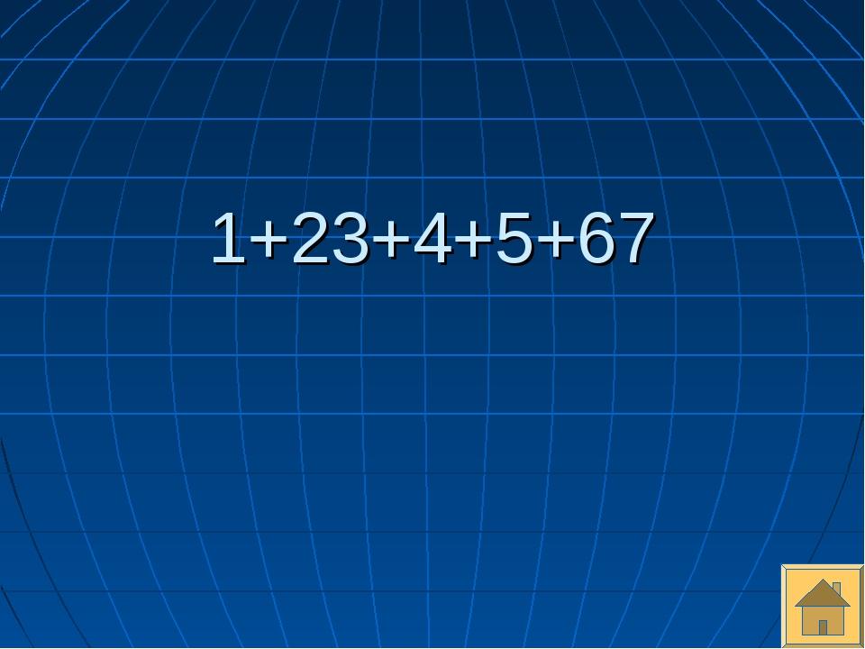 1+23+4+5+67