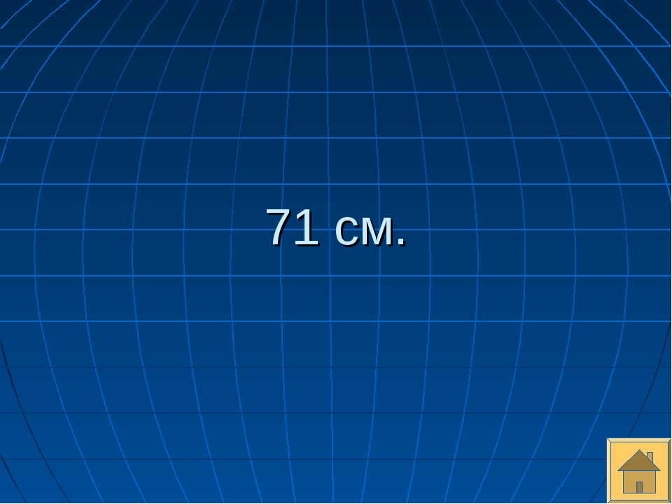 71 см.