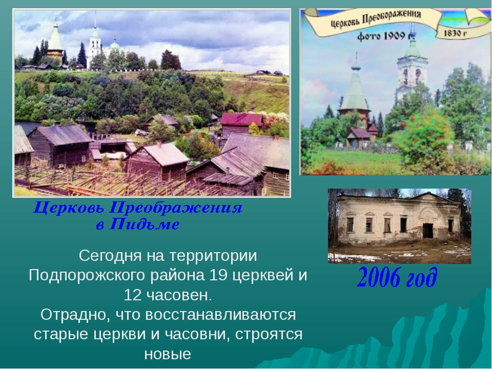 Сегодня на территории Подпорожского района 19 церквей и 12 часовен. Отрадно,...