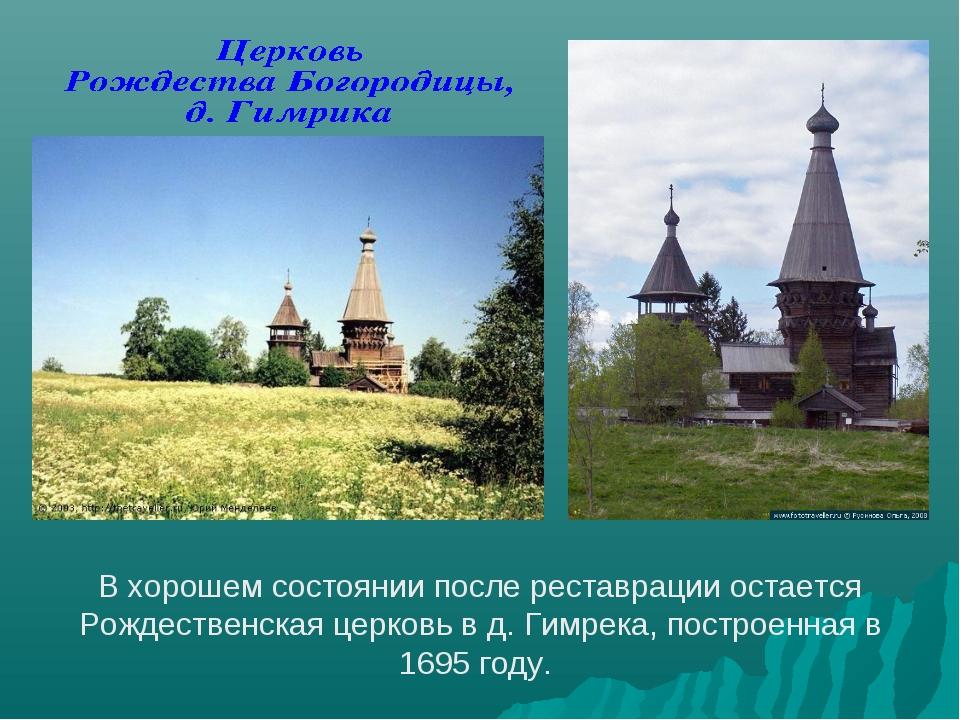В хорошем состоянии после реставрации остается Рождественская церковь в д. Ги...