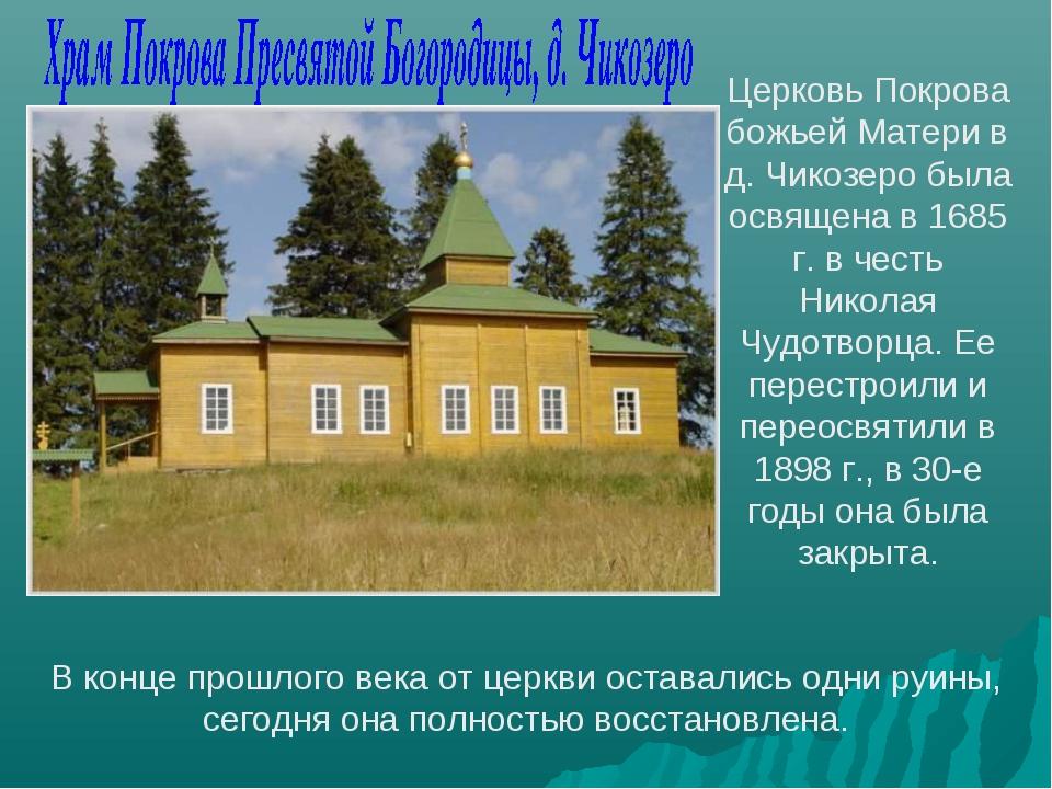 Церковь Покрова божьей Матери в д. Чикозеро была освящена в 1685 г. в честь Н...