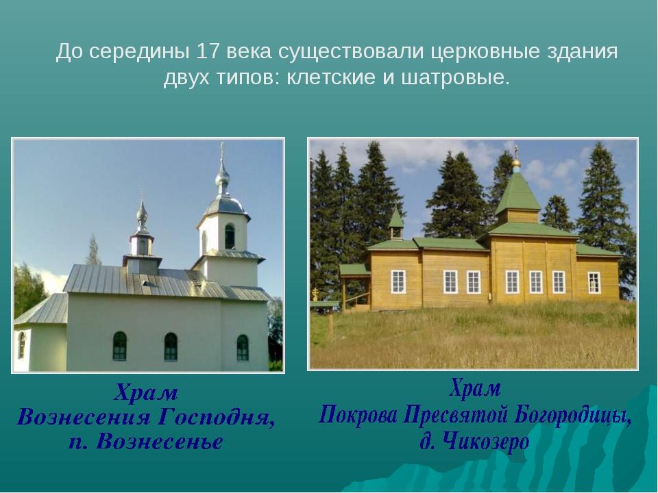 До середины 17 века существовали церковные здания двух типов: клетские и шатр...