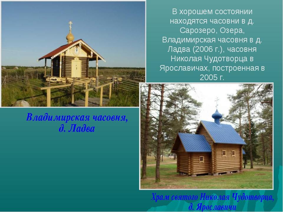 В хорошем состоянии находятся часовни в д. Сарозеро, Озера, Владимирская часо...