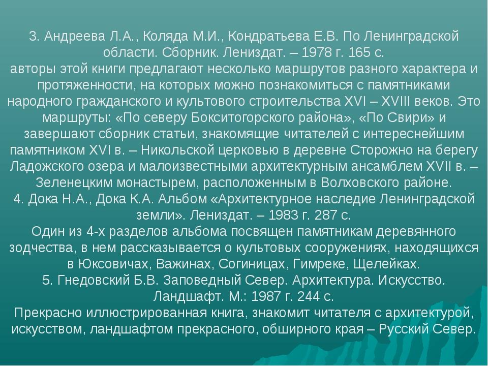 3. Андреева Л.А., Коляда М.И., Кондратьева Е.В. По Ленинградской области. Сбо...