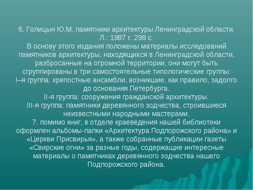 6. Голицын Ю.М. памятники архитектуры Ленинградской области. Л.: 1987 г. 298...