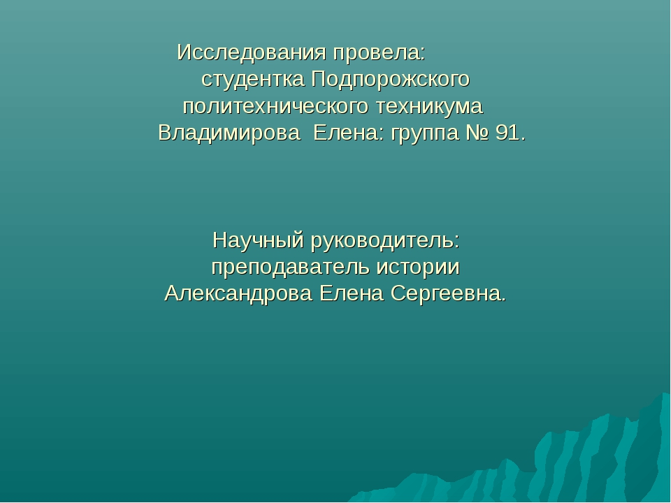 Исследования провела: студентка Подпорожского политехнического техникума Влад...