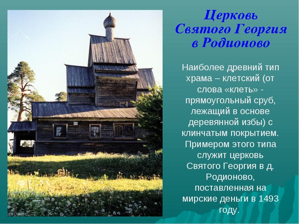 Наиболее древний тип храма – клетский (от слова «клеть» - прямоугольный сруб,...