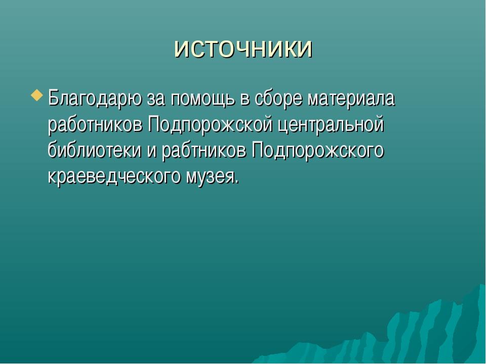 источники Благодарю за помощь в сборе материала работников Подпорожской центр...