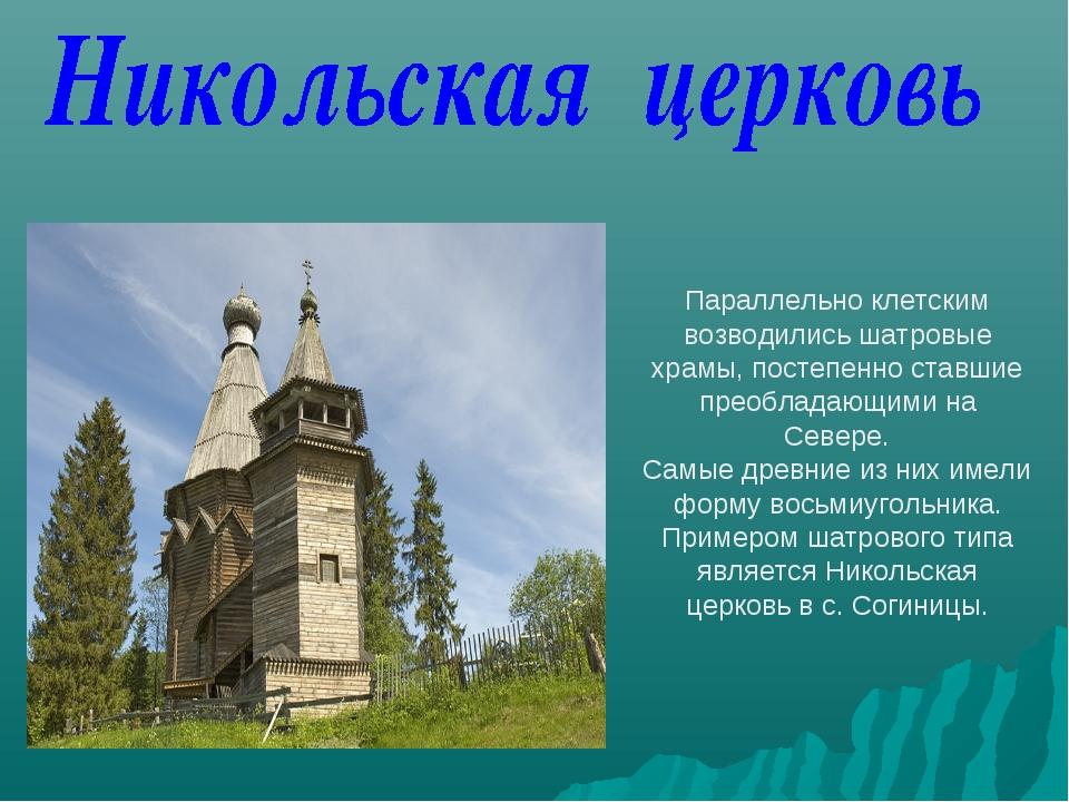 Параллельно клетским возводились шатровые храмы, постепенно ставшие преоблада...