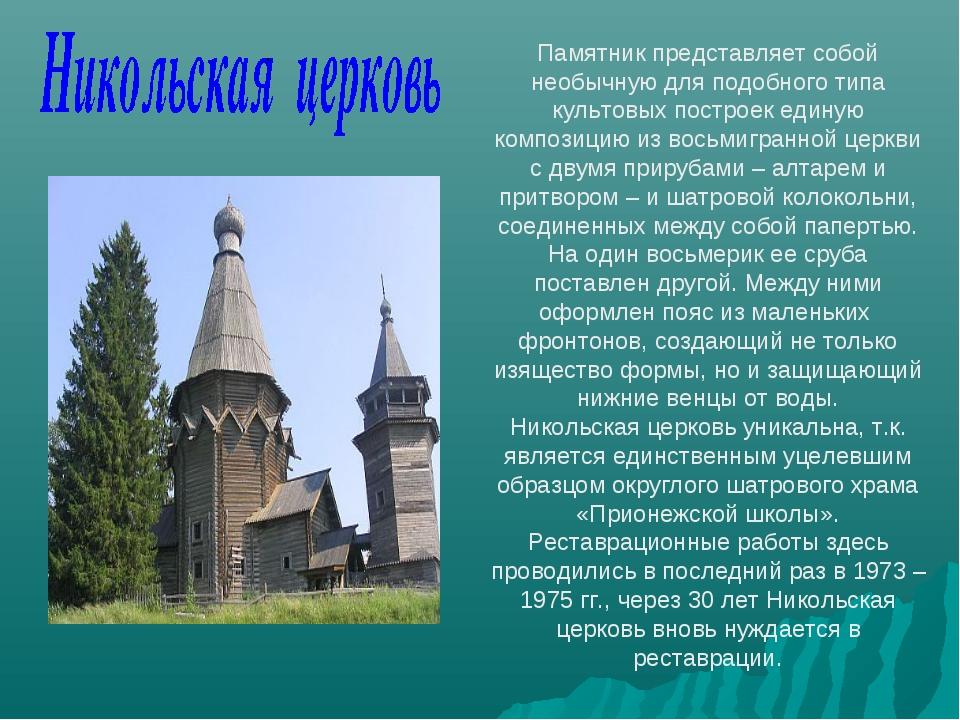 . Памятник представляет собой необычную для подобного типа культовых построек...