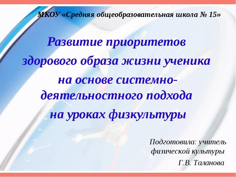 МКОУ «Средняя общеобразовательная школа № 15» Развитие приоритетов здорового...