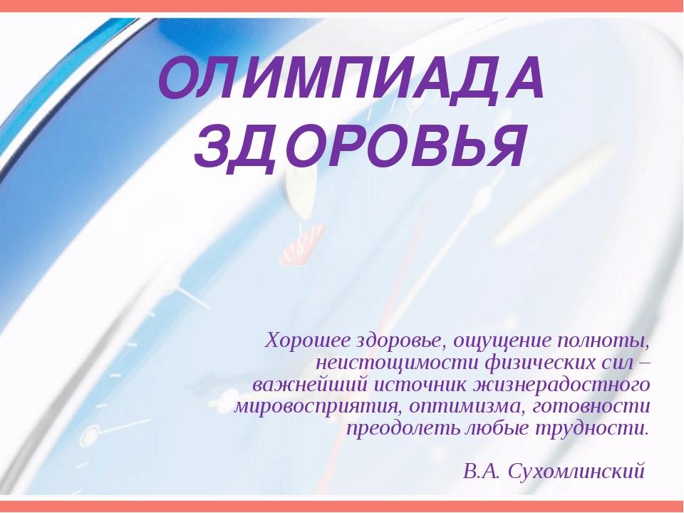 ОЛИМПИАДА ЗДОРОВЬЯ Хорошее здоровье, ощущение полноты, неистощимости физическ...