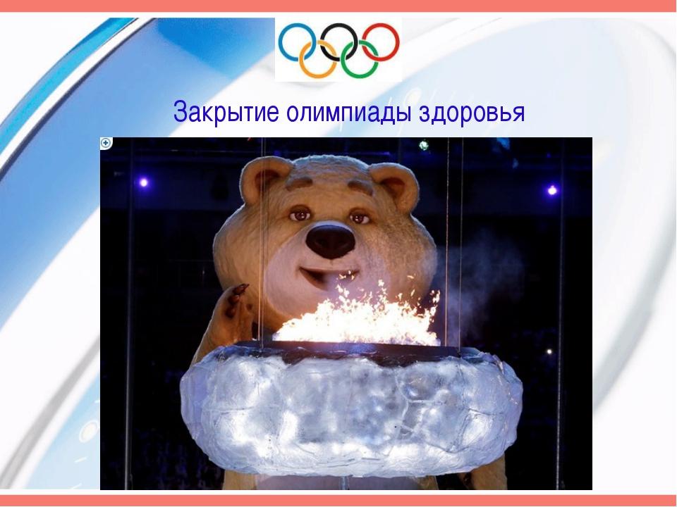 Закрытие олимпиады здоровья