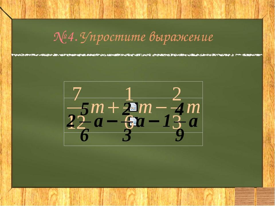 Домашнее задание § 3, п. 15-17, № 1472, № 1475, № 1478 .