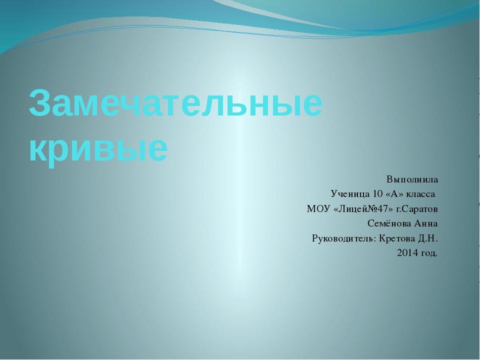 Замечательные кривые Выполнила Ученица 10 «А» класса МОУ «Лицей№47» г.Саратов...