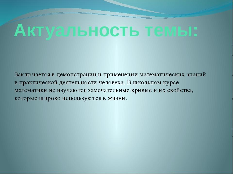 Актуальность темы: Заключается в демонстрации и применении математических зна...