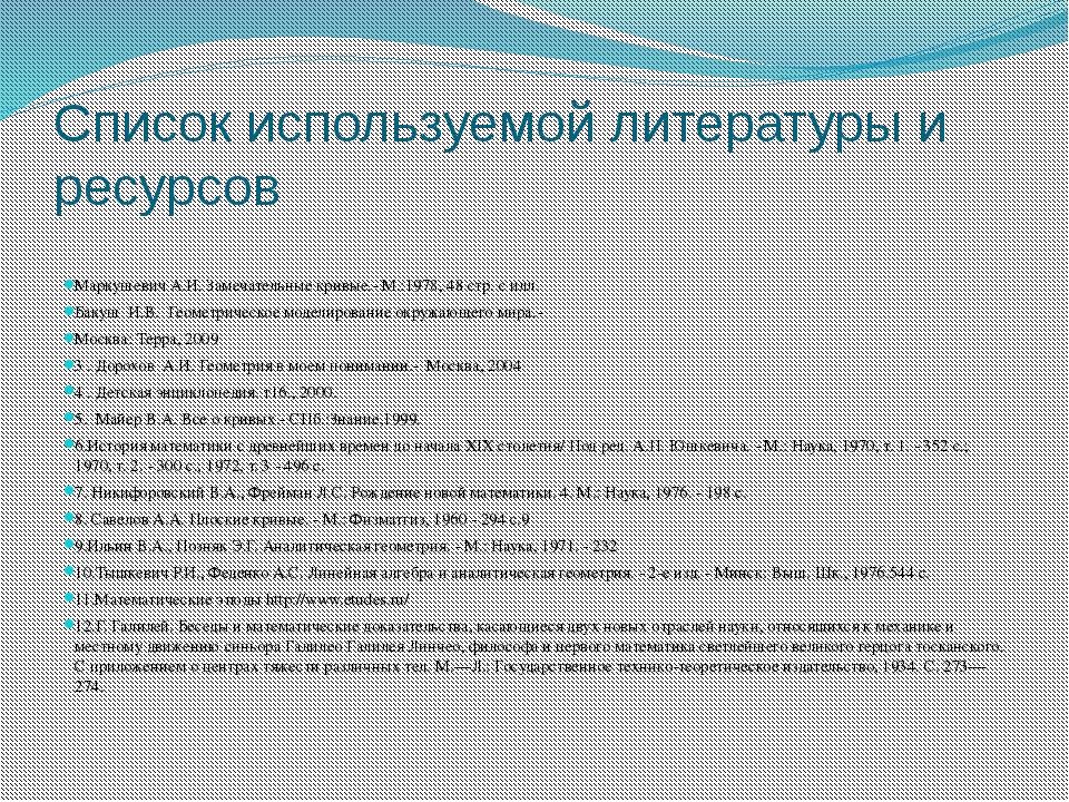 Список используемой литературы и ресурсов  Маркушевич А.И. Замечательные кри...