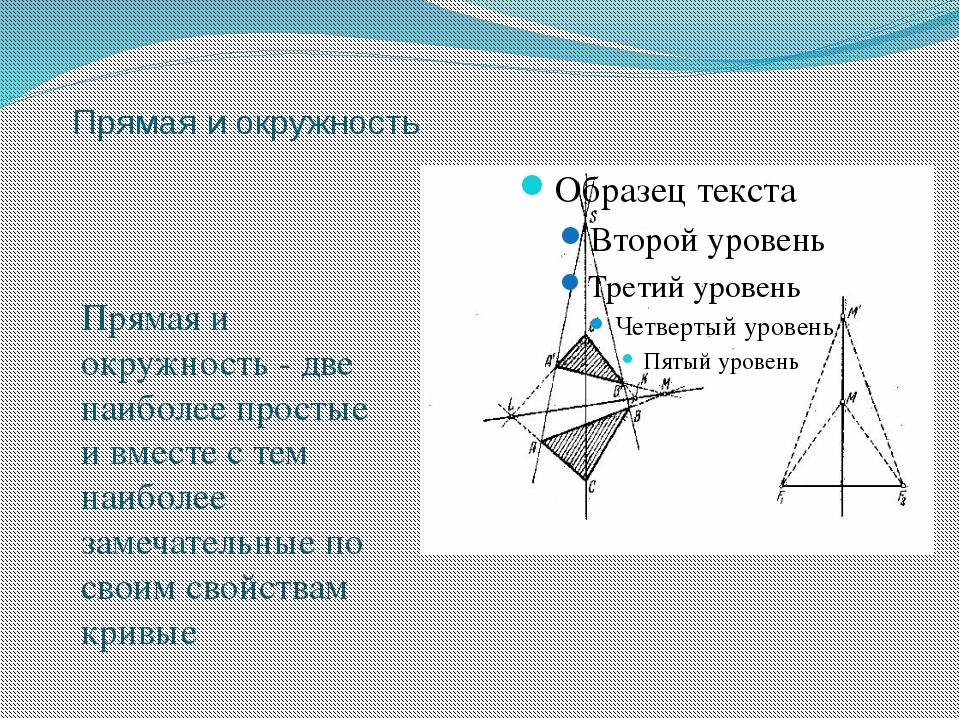 Прямая и окружность Прямая и окружность - две наиболее простые и вместе с тем...