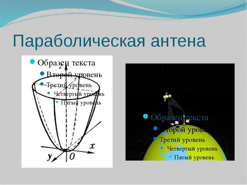 Параболическая антена