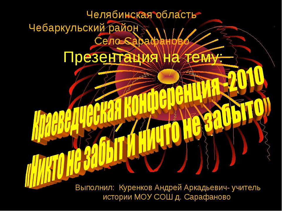 Челябинская область Чебаркульский район Село Сарафаново Презентация на тему:...
