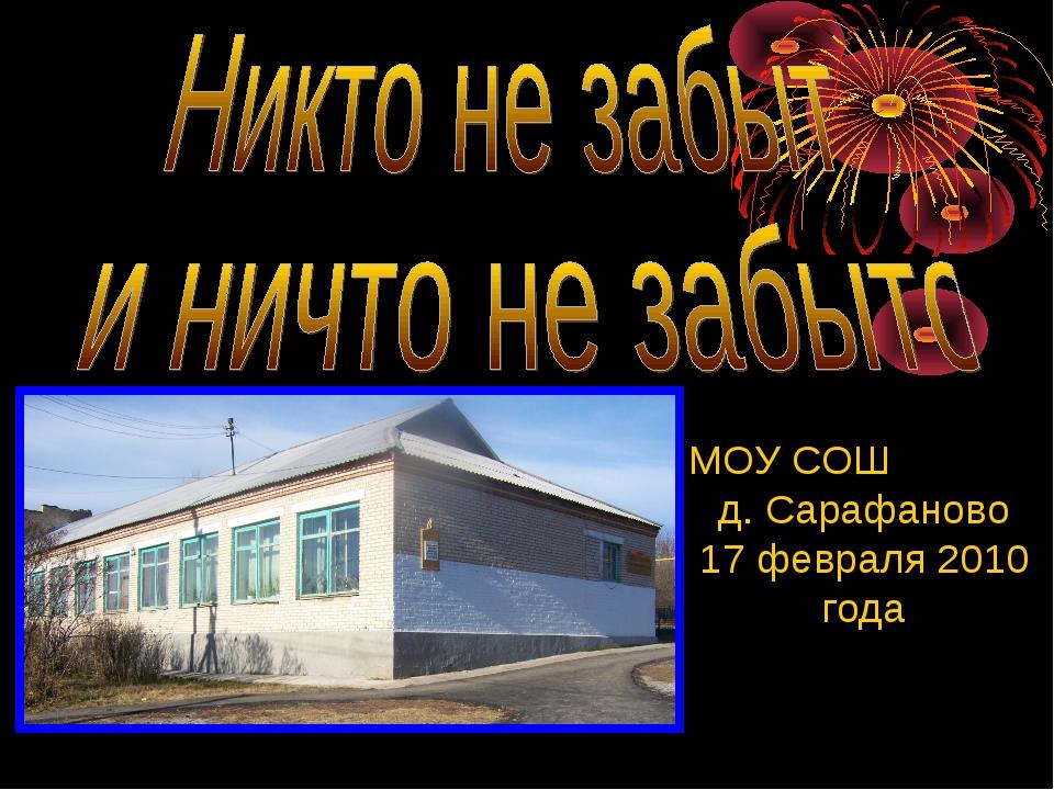 МОУ СОШ д. Сарафаново 17 февраля 2010 года