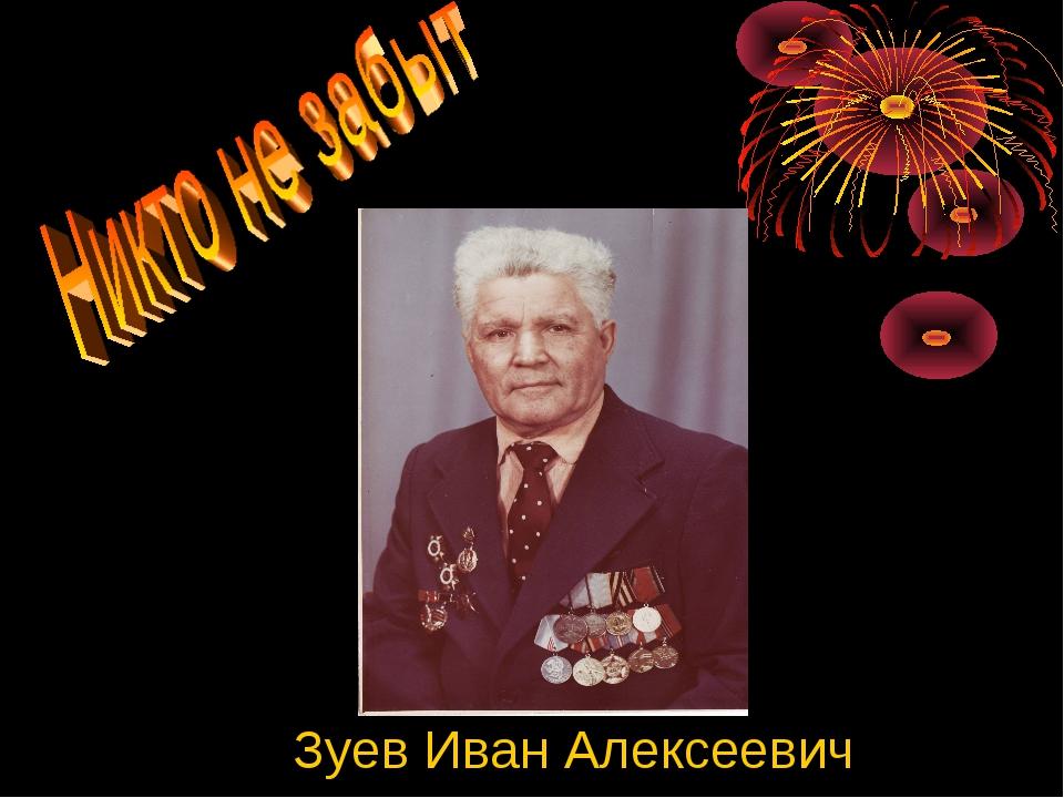 Зуев Иван Алексеевич